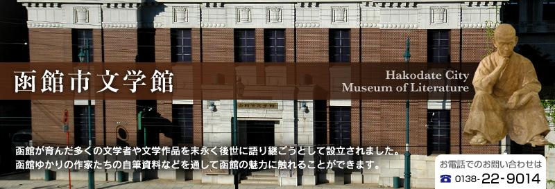 函館 市 コロナ 感染 者